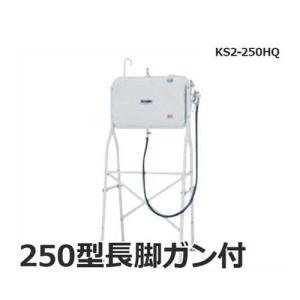 サンダイヤ 灯油タンク 250型 長脚ガン付 KS3-250HQ (長脚寒冷地タイプ)|minatodenki