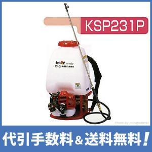 【取扱終了】カーツ(KAAZ) エンジン動噴 KSP231P (高圧30キロ型/タンク容量23L)|minatodenki