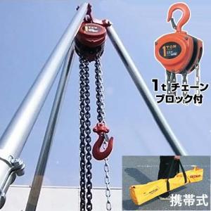 スリーエッチ 1トン チェーンブロック 《携帯式2.5m三脚付きセット》 [スリーエッチ H.H.H.]|minatodenki