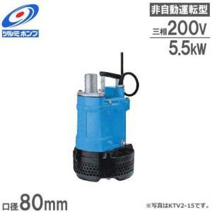 ツルミポンプ 排水用 水中ポンプ KTV3-55 (7.5Hp/三相200V5.5kW 口径80Φ) [鶴見ポンプ]|minatodenki