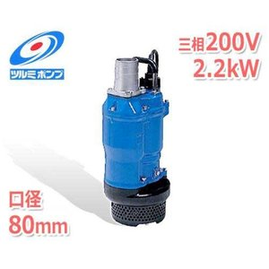 ツルミポンプ 一般工事排水用 水中ポンプ KTZ32.2 (三相200V/2.2kW/口径80mm) [鶴見ポンプ]|minatodenki