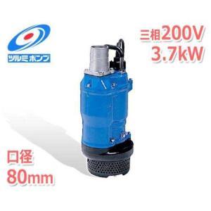ツルミポンプ 一般工事排水用 水中ポンプ KTZ33.7 (三相200V/3.7kW/口径80mm) [鶴見ポンプ]|minatodenki