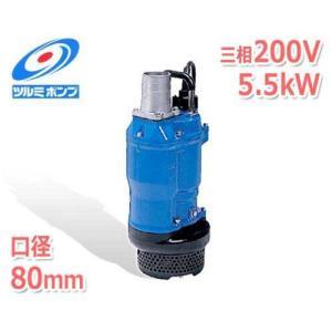 ツルミポンプ 一般工事排水用 水中ポンプ KTZ35.5 (三相200V/5.5kW/口径80mm) [鶴見ポンプ]|minatodenki