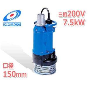 ツルミポンプ 一般工事排水用 水中ポンプ KTZ67.5 (三相200V/7.5kW/口径150mm) [鶴見ポンプ]|minatodenki