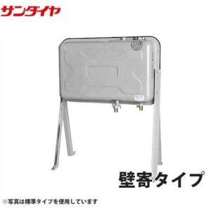サンダイヤ ステンレス製 灯油タンク KU3-090RE (90型/壁寄脚/リング・フレアー両ジョイント付)|minatodenki
