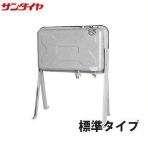 サンダイヤ ステンレス製 灯油タンク KU3-090SE (90型/標準脚/リング・フレアー両ジョイント付)|minatodenki