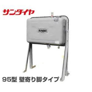 サンダイヤ 灯油タンク 95型 壁寄り脚仕様 KU5-095RE (ステンレス製)|minatodenki