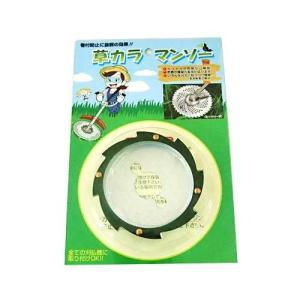 草刈り機用 巻き付き防止用品 草カラマンソー 2個セット [草刈機 刈払機 刈払い機] minatodenki