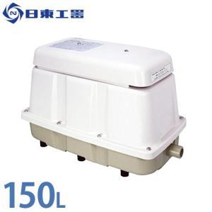 日東工器 エアーポンプ LAM-150 (省エネ型) [浄化槽 エアポンプ ブロアー ブロワ ブロワー]|minatodenki