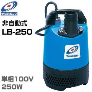 ツルミポンプ 1.5インチ 水中ポンプ LB-250 (100V250W/口径40mm) [鶴見ポンプ]|minatodenki