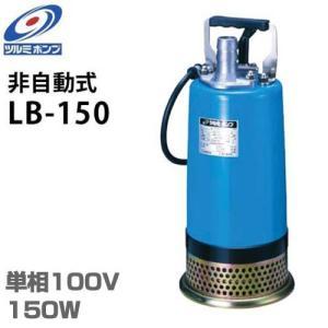 ツルミポンプ 1.2インチ 水中ポンプ LB-150 (100V150W/口径32mm) [鶴見ポンプ]|minatodenki
