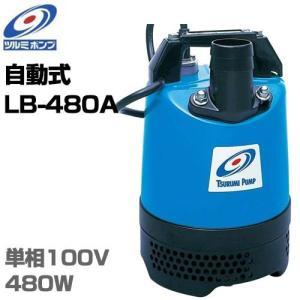 ツルミポンプ 2インチ 水中ポンプ LB-480A (電極自動式/100V480W/口径50mm) [鶴見ポンプ]|minatodenki