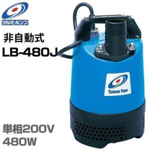 ツルミポンプ 2インチ 水中ポンプ LB-480J (200V480W/口径50mm) [鶴見ポンプ]|minatodenki
