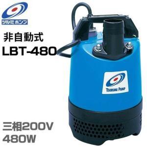 ツルミポンプ 2インチ 水中ポンプ LBT-480 (三相200V480W/口径50mm) [鶴見ポンプ]|minatodenki