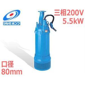 ツルミポンプ 高揚程工事排水用 水中ポンプ LH35.5 (三相200V5.5kW/口径80mm) [鶴見ポンプ]|minatodenki