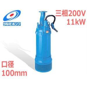 ツルミポンプ 高揚程工事排水用 水中ポンプ LH411 (三相200V11kW/口径100mm) [鶴見ポンプ]|minatodenki