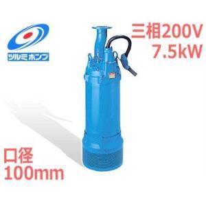 ツルミポンプ 高揚程工事排水用 水中ポンプ LH47.5 (三相200V7.5kW/口径100mm) [鶴見ポンプ]|minatodenki