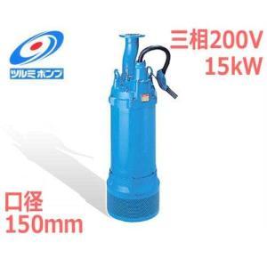 ツルミポンプ 高揚程工事排水用 水中ポンプ LH615 (三相200V15kW/口径150mm) [鶴見ポンプ]|minatodenki