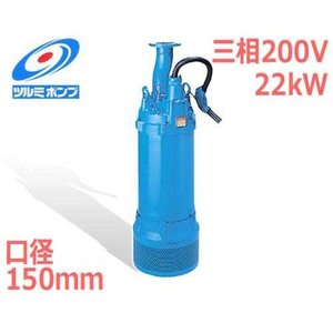 ツルミポンプ 高揚程工事排水用 水中ポンプ LH622 (三相200V22kW/口径150mm) [鶴見ポンプ]|minatodenki