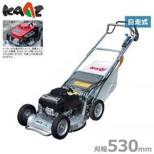 カーツ エンジン芝刈り機 LM5360-HST (HST自動変速機/刈幅530mm) [エンジン式 芝刈り機 芝刈機 自走草刈機] minatodenki