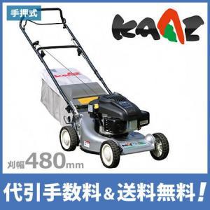 【取扱終了】カーツ エンジン芝刈り機 LM4860KOP (手押し式/刈幅480mm) [エンジン式 芝刈り機 芝刈機 自走草刈機] minatodenki