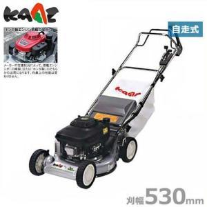 カーツ エンジン芝刈り機 LM5360HX (自走式/刈幅530mm) [エンジン式 芝刈り機 芝刈機 自走草刈機] minatodenki