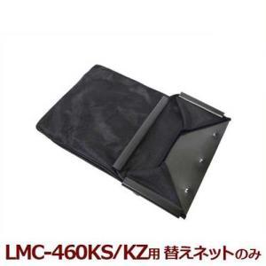 ミナト エンジン芝刈り機LMC-460K専用 『集草バッグ』 フレーム無し/替えネットのみ (対応機種:LMC-460KS/LMC-460KZ)|minatodenki