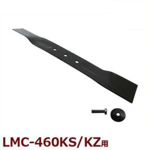 ミナト エンジン芝刈り機LMC-460KS/460KZ用交換パーツ 『バーナイフ+専用留めボルトセット』 (対応機種:LMC-460KS/LMC-460KZ)|minatodenki