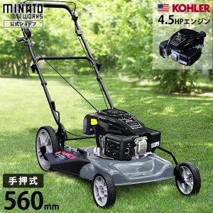 ミナト エンジン芝刈り機 兼 雑草刈り機 LMC-560BS (手押し式/4.5HP B&Sエンジン搭載/刈幅560mm/横排出専用) [エンジン式 草刈り機]|minatodenki