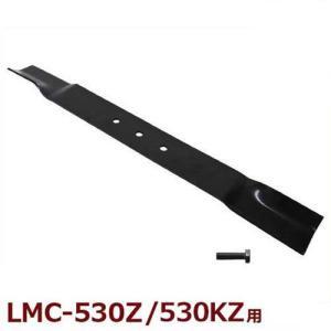 ミナト LMC-530Z/LMC-530KZ用交換パーツ バーナイフ+専用留めボルトセット [エンジン式 芝刈機 モアー 草刈り機] minatodenki