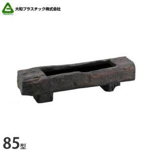 ヤマト 枕木プランター 85型 2個セット (ファイバーグラス製) [ポット 鉢]|minatodenki