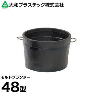 ヤマト モルトプランター 48型 (ファイバーグラス製) [ポット 鉢]|minatodenki