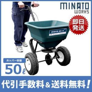 【取扱終了】【台数限定特価】ミナト 肥料散布機 手押し式ブロキャス MBC-50 (容量50L/大型タイヤ仕様) [肥料散布器 目土 融雪剤](mbc-50)|minatodenki