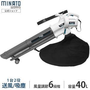 ミナト 電動ブロワバキューム MBV-1000 (100V) [電動ブロワー ブロアー 落ち葉 掃除 吸い込み]|minatodenki