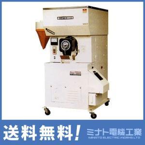水田 石抜き機能付き精米機 MC-20 (一回通し型/60kg/籾・玄米用)|minatodenki