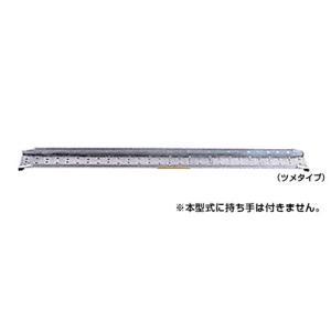 昭和ブリッジ アルミブリッジ MC-240 (全長2400mm×幅180mm/荷重0.3t/ツメ)|minatodenki