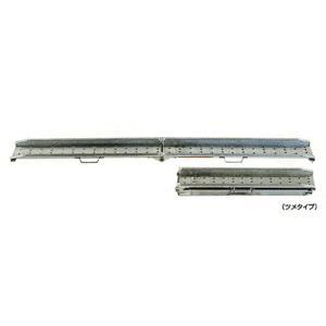 昭和ブリッジ アルミブリッジ MCW-240 (全長2400mm×幅180mm/荷重0.3t/ツメ)|minatodenki