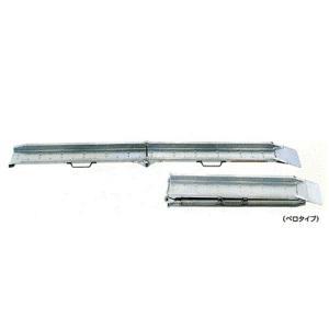 昭和ブリッジ アルミブリッジ MCW-240 (全長2520mm×幅180mm/荷重0.3t/セーフベロ)|minatodenki