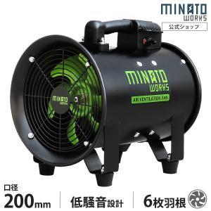 ミナト 排送風機 ダクトファン MDF-201A (ホース無し/口径200mm) [排風機 送風機 換気扇]|minatodenki