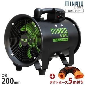 ミナト 排送風機 ダクトファン MDF-201A ダクトホース5m付きセット (口径200mm) [排風機 送風機 換気扇]|minatodenki