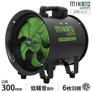 ミナト 排送風機 ダクトファン MDF-301A (ホース無し/口径300mm) [排風機 送風機 換気扇]|minatodenki
