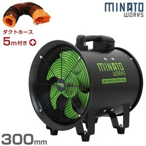 ミナト 排送風機 ダクトファン MDF-301A ダクトホース5m付きセット (ホース/口径300mm) [排風機 送風機 換気扇]|minatodenki