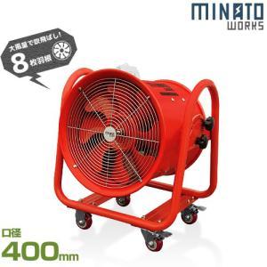 ミナト 大型送排風機 ダクトファン MDF-401B 本体のみ (ホース無し/口径400mm) [排風機 送風機 換気扇 大型扇風機 工場扇]|minatodenki