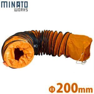 ミナト 送排風機用ダクトホース Φ200×5m MDH-201-5M [排風機 送風機 フレキシブルダクト エアーダクト エアダクト]|minatodenki