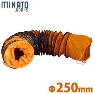 ミナト 送排風機用ダクトホース Φ250×5m MDH-251-5M [排風機 送風機 フレキシブルダクト エアーダクト エアダクト]|minatodenki