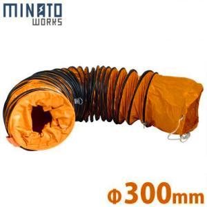 ミナト 送排風機用ダクトホース Φ300×5m MDH-301-5M [排風機 送風機 フレキシブルダクト エアーダクト エアダクト]|minatodenki