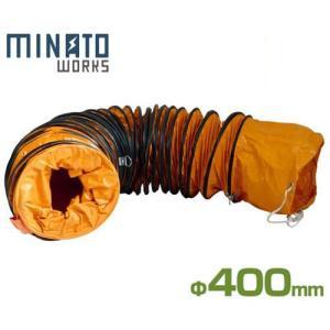 ミナト 送排風機用ダクトホース MDH-401-5M (Φ400×5m) [排風機 送風機 フレキシブルダクト エアーダクト エアダクト]|minatodenki