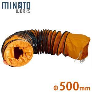 ミナト 送排風機用ダクトホース MDH-501-5M (Φ500×5m) [排風機 送風機 フレキシブルダクト エアーダクト エアダクト]|minatodenki
