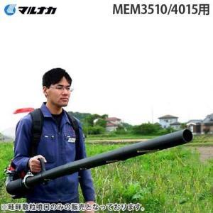 マルナカ 動力散布機 MEM3510/MEM4015用オプション 『畦畔散粒噴口』|minatodenki