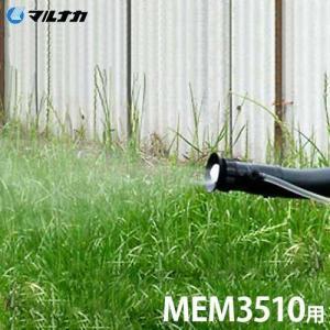 マルナカ 動力散布機 MEM3510用オプション 『ミスト装置+タンクセット』|minatodenki